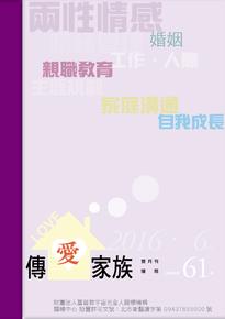 宇宙光傳愛家族雙月刊 2016年6月號