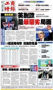 工商時報 2016年6月26日