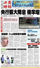 工商時報 2016年6月27日