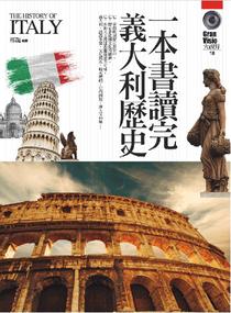 一本書讀完義大利歷史