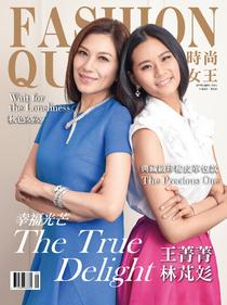 Fashion Queen時尚女王雜誌2016/9/5 第120