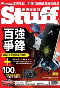 STUFF史塔夫科技 9月號/2016 第152期