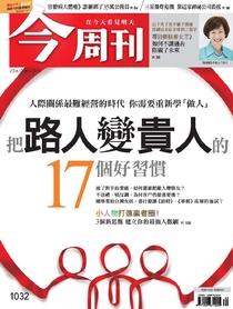 【今周刊】NO1032 把路人變貴人