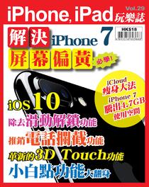 iPhone, iPad玩樂誌 #29【解決屏幕偏黃】