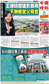 中國時報 2016年9月30日