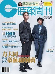 時報周刊 (娛樂版) 2016/9/30 第2015期