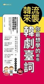 韓流來襲:你最想學的那些韓劇臺詞