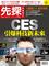 【先探投資週刊1917期】CES引爆科技新未來