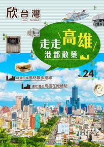 欣台灣NO.24 走走高雄:港都散策