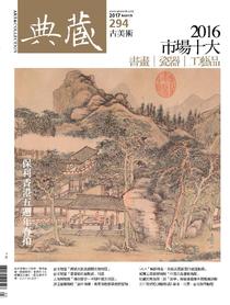 典藏古美術294期 / 2017年3月號