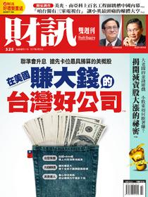 《財訊雙週刊》525期-在美國賺大錢的台灣好公司