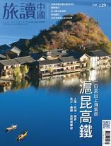 or旅讀中國 5月號/2017 第63期