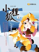 小狐狸 3 (共1-5冊)