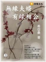 無緣夫婿,有緣相公 3 (共1-5冊)