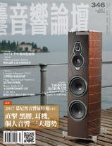 音響論壇電子雜誌 第346期 7月號