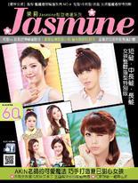 Jasmine髮型書【霸屏女孩】髮妝精選系列 9